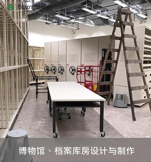 博物館、檔案庫房設計與製作簡體