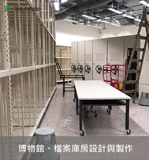Bossmen博士門博物館、檔案庫房設計與製作 4(1)
